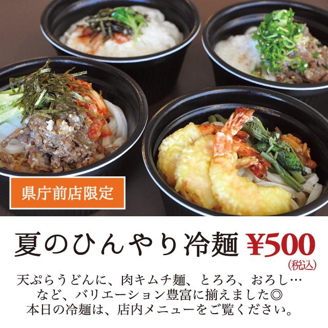 夏のひんやり冷麺