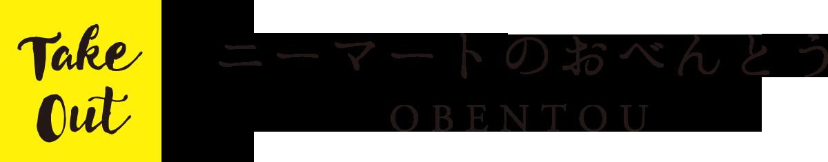 鳥取市 ニーマートの宅配弁当