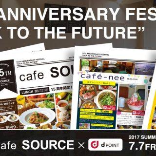 カフェソース15周年記念フェア