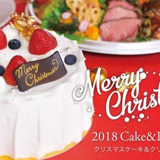 鳥取 おせち・クリスマスケーキ・オードブル 予約受付中