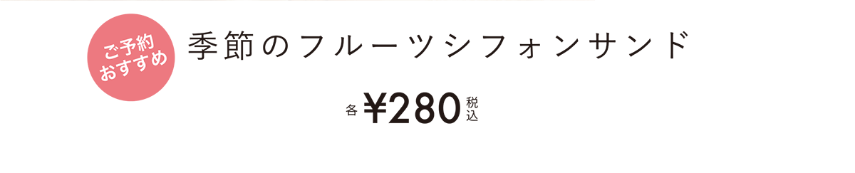 季節のフルーツシフォンサンド 280円