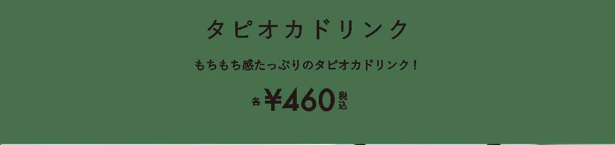 タピオカドリンク 460円