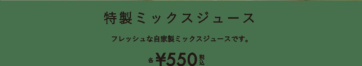 特製ミックスジュース 550円