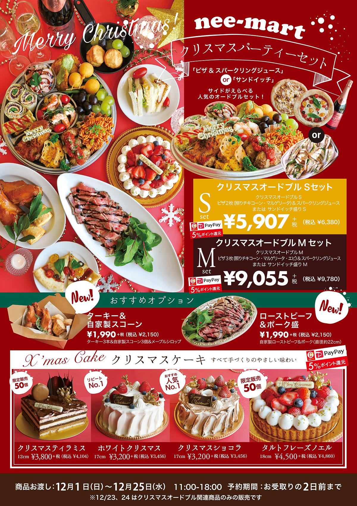 クリスマスケーキ 2019 / オードブル料理 鳥取 予約受付中