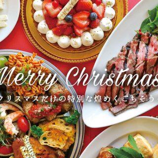 クリスマス・オードブルセット