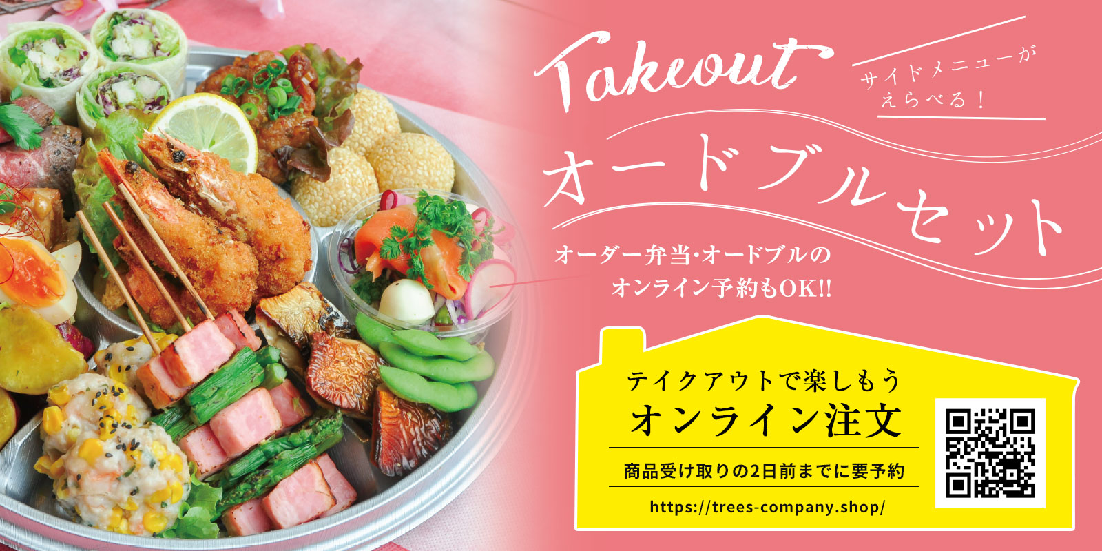 鳥取市のお弁当・オードブル・テイクアウトならニーマート